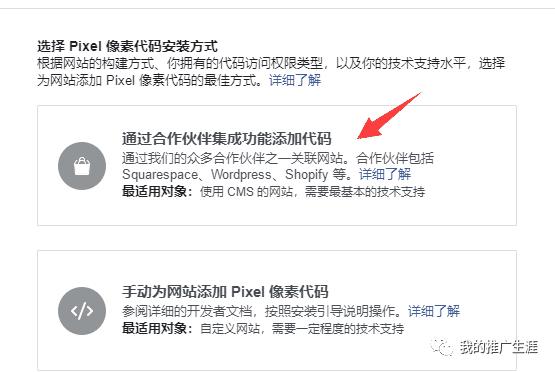 2020年最详细的Facebook广告投放教程