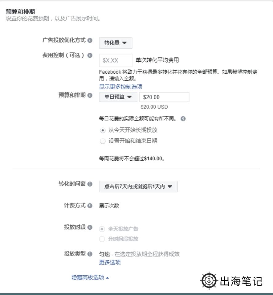 一天学会Facebook广告投放(1万字长文)丨出海笔记