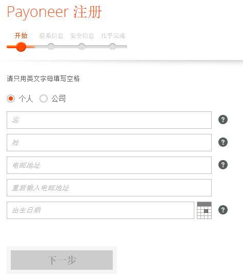 payoneer注册中文