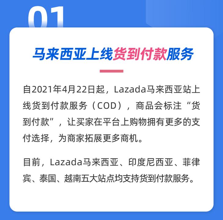 Lazada调整多项跨境物流服务:开放义乌北苑集货点